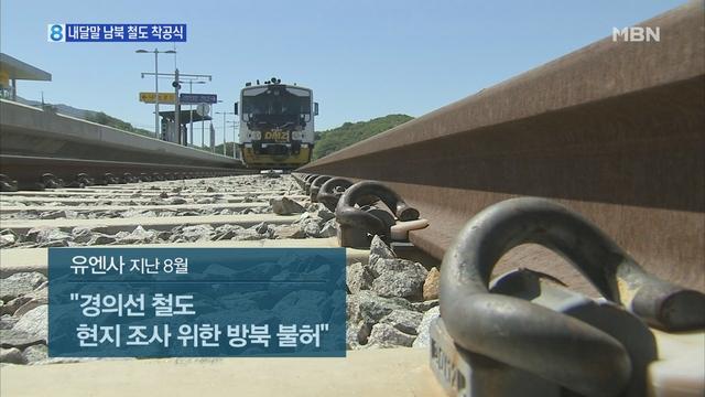 """""""남북, 다음달 철도 연결 착공식""""…실제 공사는 미뤄질 듯"""