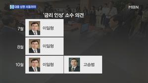 11월 금리 인상 유력…고...