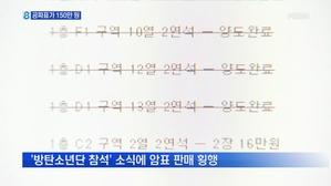 'BTS 온다' 시상식 공...