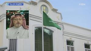 사우디, 카슈끄지 피살 인정