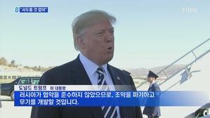 당첨만 되면 '1조 8천억 원'…국내로 번진 미국 복권 열...