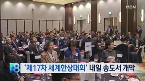[뉴스8 단신] '제17차 세계한상대회' 내일 송도서 개막