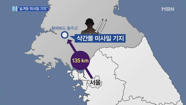 """미 CSIS """"공개 안 된 북 미사일 기지 13곳"""""""