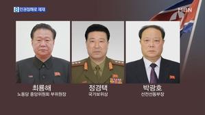 미, 북 2인자 최룡해 '인권침해' 제재…북 ...