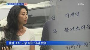 [단독] 김부선