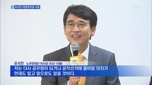 유시민 유력 대권후보설에 시끌…테마주까지 '..