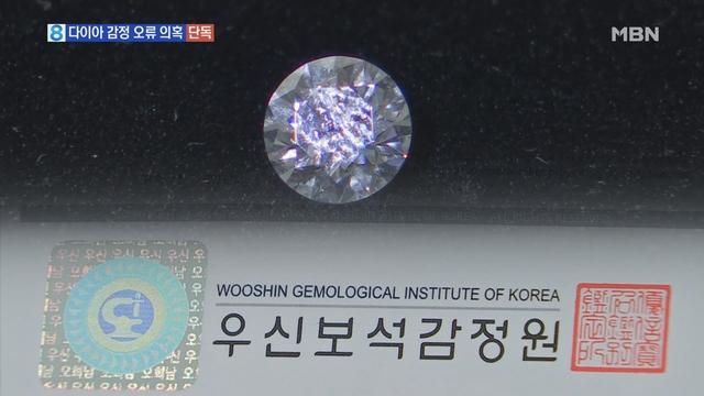[단독] 다이아몬드 감정 오류 의혹…우신감정원, 무대응 일관