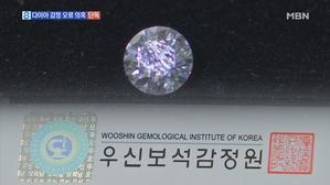 [단독] 다이아몬드 감정 ...