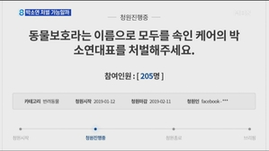 '안락사 논란' 박소연 대표, 처벌은 가능할까...