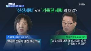 [뉴스추적] 손혜원, 박지원 물고 늘어진 이..