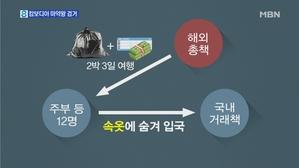 '무료관광 시켜줄게'…주부...