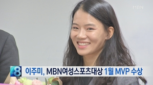 사이클 이주미, MBN여성스포츠대상 1월 MVP 수상