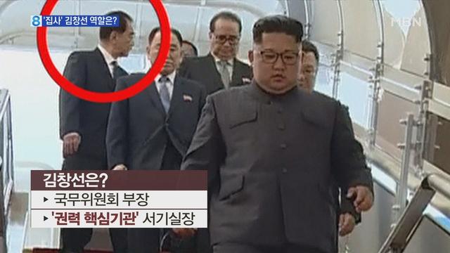 `김정은 집사` 김창선 역할은?…당장 호텔부터 정한다