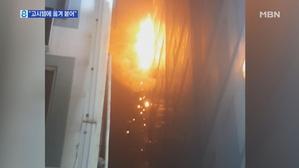 12층 상가 불…고시텔에 ...