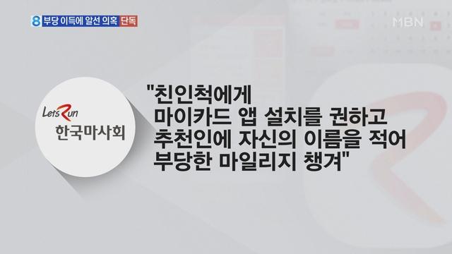 [단독]마사회 직원들, 경마 알선·베팅 의혹…자체 감사 착수