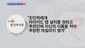 [단독]마사회 직원들, 경...