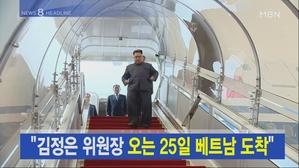 2월 17일 뉴스8 주요뉴스