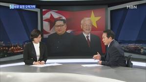 [뉴스추적] 김정은, 베트남 방문 일정 오락가락 왜?