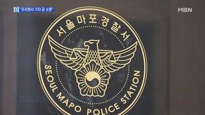 경찰, 김웅 곧 소환…손석희 폭행사건 남은 조사는?