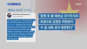 베트남, 김정은 '공식 방...