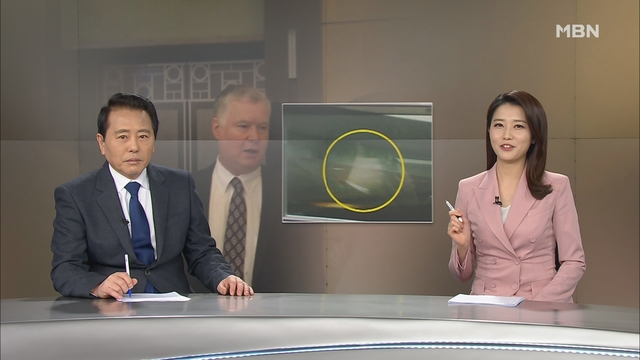 2월 23일 MBN 뉴스8 클로징