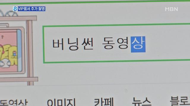 """버닝썬 동영상 Vip: 버닝썬 '제2의 성관계 동영상' 등장?…""""VIP룸서 촬영"""""""