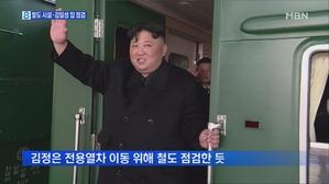 김정은, 이번에도 철도로 이동할 듯…러, '김일성의 집' 점검