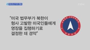 미,스페인 북한 대사관 습격한 '자유조선' 멤버 체포