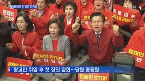 광화문 뒤덮은 자유한국당…