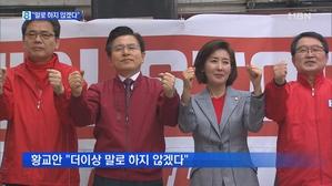 [뉴스추적] 장외로 나온 한국당…출구 없는 '강대강 대치'