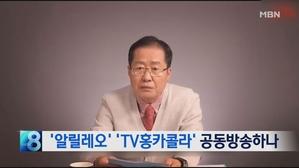 [뉴스8 단신] 유시민 '알릴레오' 홍준표 'TV홍카콜라' 공동방송 추진