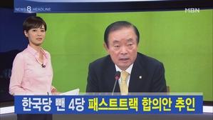김주하 앵커가 전하는 4월 23일 뉴스8 주요뉴스