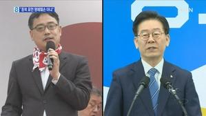 '종북 이재명' 변희재 발언…대법원