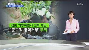 [단독]'장애인 유도' 경남까지 가서 검사받는 서울 선수들 왜?