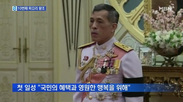 태국, 69년 만에 대관식…10번째 왕조 탄생