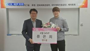 MBN 여성스포츠대상 4월 MVP 류은희…'유럽·올림픽' 정조준