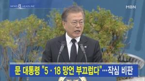 5월 18일 MBN뉴스8 주요뉴스