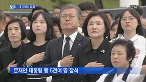 39주년 5·18 기념식 열려…권영진 대구시장 참석 눈길
