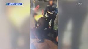 '대림동 여경' 논란 경찰 해명에도 여론 '부글부글'