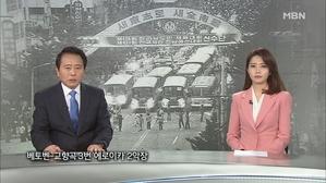 5월 18일 MBN 뉴스8 클로징