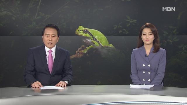 5월 19일 MBN 뉴스8 클로징