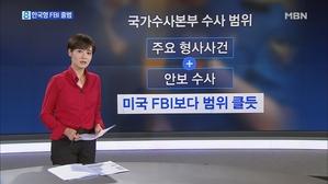 한국형 FBI 출범 예고…신권력기구 우려도