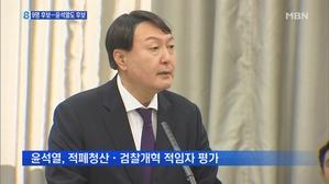 검찰총장 후보군 9명…윤석열 '파격 인사' 가능성