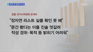 '장자연 성범죄 의혹' 수사권고 못한 이유는?