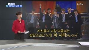 김주하의 5월 20일뉴스초점-방탄소년단과 5·18