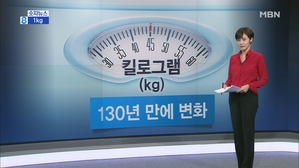 [숫자뉴스] 1킬로그램