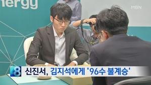[뉴스8 단신] 신진서, 김지석에게 '96수 불계승'