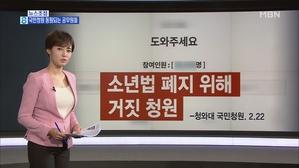 김주하의 5월 21일 뉴스초점-국민청원 동원되는 공무원들
