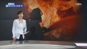 김주하의 5월 22일 뉴스초점-'출동' 놓고 경찰-소방 충돌…왜?