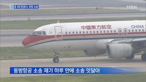 중국 3대 항공사, 보잉에 손해배상 소송